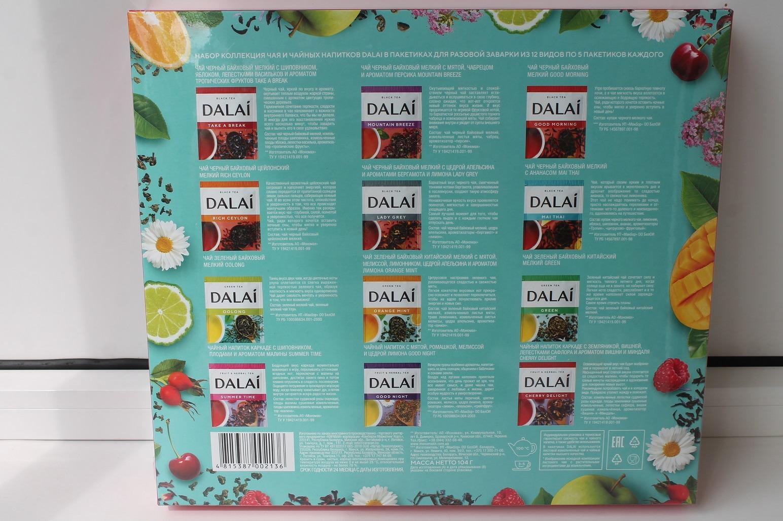 чай с разными вкусами в пакетиках