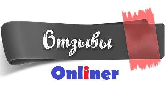 Честные отзывы покупателей Onliner.by